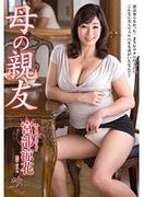[VEC-157] 母の親友 宮部涼花