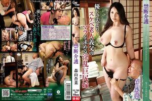 [KK 063]   Anna Moriyama   Forbidden Nursing