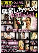 [GODR-697] 試着室で2人きり、フル勃起チ●ポを見て興奮しちゃった女性販売員 4