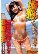 [RCT-628] 衝撃!淫語日焼けあとの変態夏女 MARINA