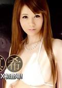 XXX-AV 21784 – Maki Koizumi