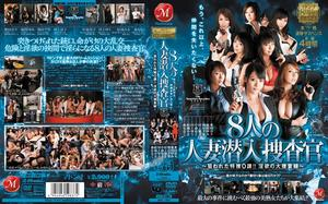 [JUC-794] Nana Aida, Yumi Kazama, Chisato Shoda, Ryouko Murakami, Reiko Nakamori, Yu Kawakami, Misa Yuki, Nanako Mori Madonna 8-Year Anniversary Commemoration Work Original Rape, Suspense Feature Movie 8 Married Woman Infiltration Police Investigator Special Division 0 Was Targeted Lagre Criminal Investigation's Lust