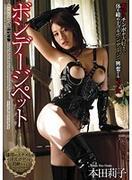 [AVSA-004] ボンデージペット 本田莉子